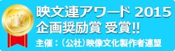 糖尿病3分間ラーニング 映文連アワード2015受賞