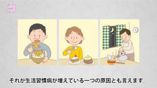 3-2.健康的な食生活、それが糖尿病の食事療法