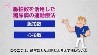 3-6-A.脈拍数を活用した糖尿病の運動療法