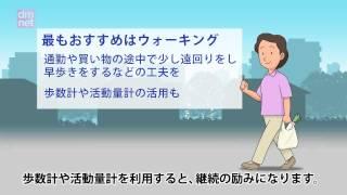 3-6.運動療法の進め方と注意点