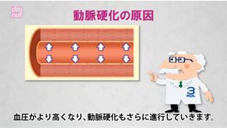 5-5. 動脈硬化(大血管症)