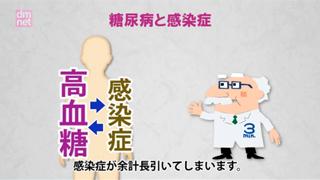 5-8. 糖尿病と感染症