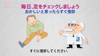 5-9. 糖尿病と足の病気
