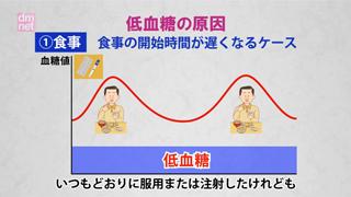 6-2. 低血糖の原因