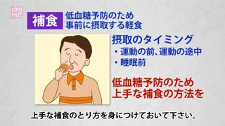 6-4. 低血糖〜その他の注意事項