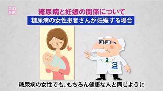 8-1. 糖尿病女性の妊娠と、妊娠糖尿病