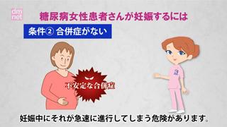 8-2. 糖尿病の女性患者さんの妊娠