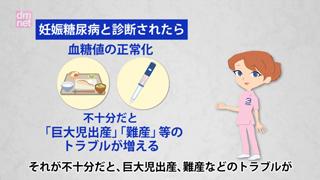 8-3. 妊娠糖尿病