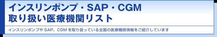 CSII、SAP、CGM取り扱い医療機関リスト