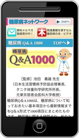 糖尿病Q&A1000