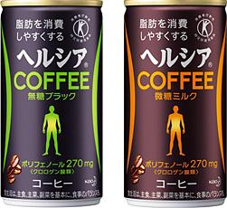 脂肪を消費しやすくするコーヒー クロロゲン酸が関与成分のトクホ