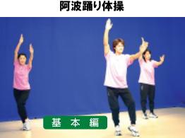徳島の阿波踊りをアレンジしたロコモ体操 運動機能低下の症状を緩和