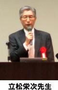 立松栄次先生