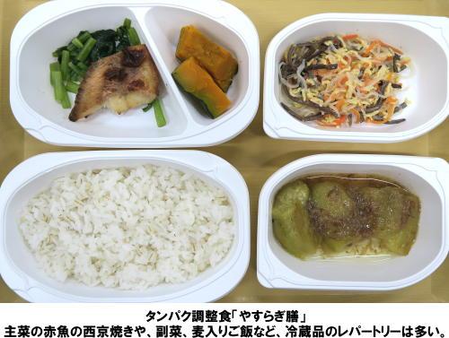 タンパク調整食「やすらぎ膳」 主菜の赤魚の西京焼きや、副菜、麦入りご飯など、冷蔵品のレパートリーは多い。