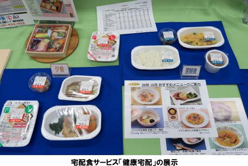 宅配食サービス「健康宅配」の展示