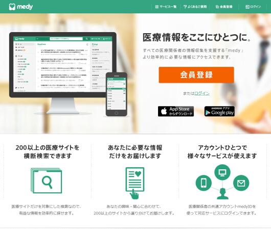 あなた専用の医療新聞「medy」アプリで効率的に糖尿病情報を収集
