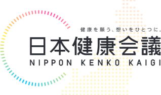 日本健康会議が活動報告 民間組織が連携し「生活習慣病の重症化予防」