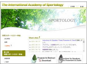 「第2回国際スポートロジー学会学術集会」が9月12日に東京で開催
