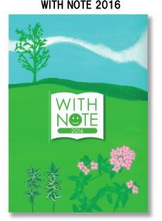 糖尿病を記録しながら改善 「WITH NOTE 2016」を1000名にプレゼント