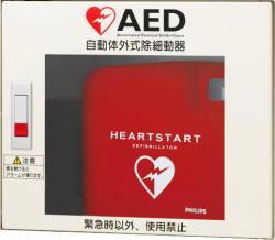 AEDを使い誰でも救命できる社会を目指して AEDを体感できるゲーム