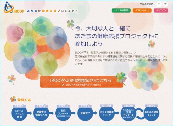 認知症対策のために4万人を調査「IROOP」 40歳以上の参加者を募集中