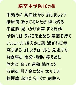 日本脳卒中協会 脳卒中を予防するための10ヵ条