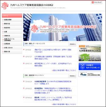 産業の創出に向けて情報を発信 九州ヘルスケア産業推進協議会