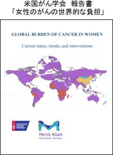 米国がん学会「女性のがんの世界的な負担」