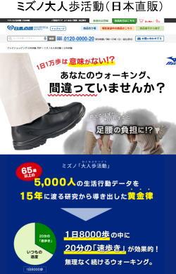 ウォーキングのアイテムを販売 1日8000歩、速歩き20分を習慣化