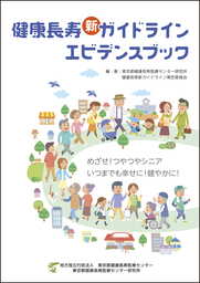 「健康長寿新ガイドライン」を策定 東京都健康長寿医療センター