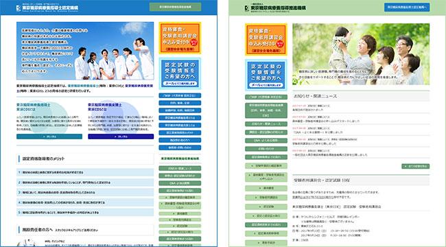 【申込受付中】東京糖尿病療養指導士(東京CDE)「受験者用講習会」