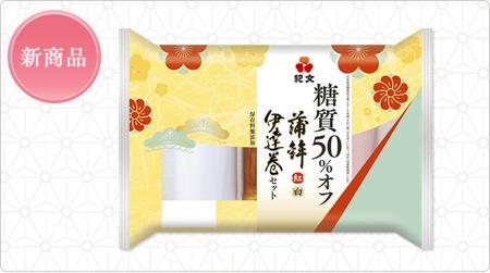 糖質50%オフ 蒲鉾・伊達巻セット