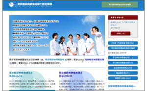 東京糖尿病療養指導士「東京CDE」と専門職対象の「東京CDS」が発足