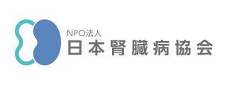 日本腎臓病協会が設立「腎臓病の克服を目指す」 成人の8人に1人がCKD