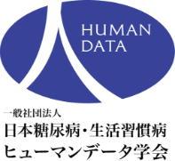 「一般社団法人日本糖尿病・生活習慣病ヒューマンデータ学会」が発足