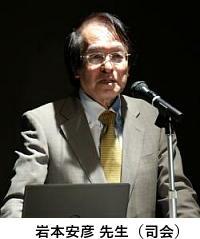 岩本安彦 先生