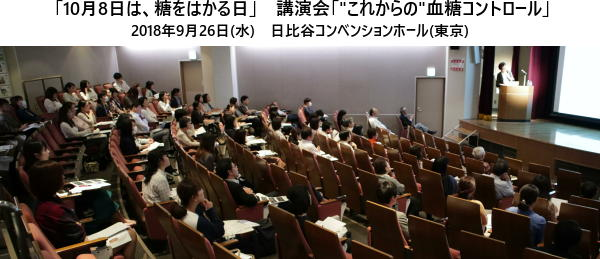 【講演会レポート】「10月8日は、糖をはかる日」講演会 「