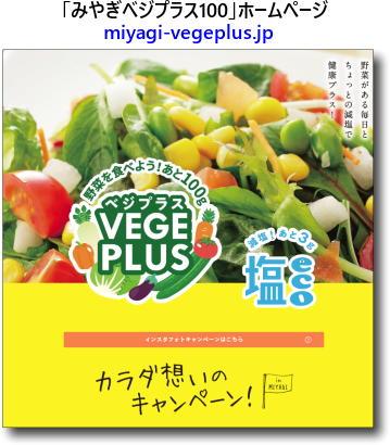 野菜で糖尿病を克服 野菜の摂取を促す「みやぎベジプラス100」