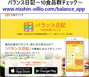 バランス日記〜10食品群チェック〜