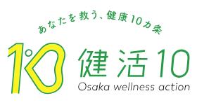 大阪府が「健活10」を開始 健康寿命の延伸と健康格差の縮小が目標 1人ひとりの主体的な健康づくりを促す