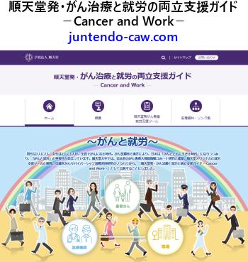 がんと就労を支援する「順天堂発・がん治療と就労の両立支援ガイド−Cancer and Work−」を公開 順天堂大学