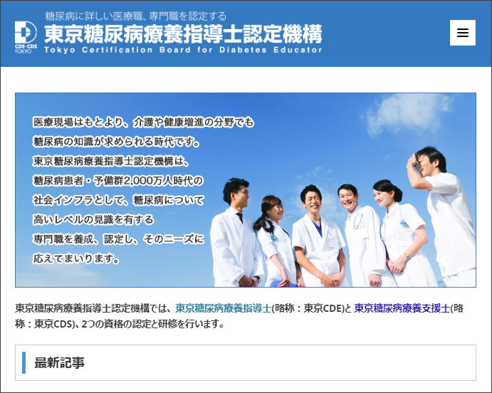 東京糖尿病療養指導士(東京CDE) 2020年度申込を受付中 講習会はeラーニング開催