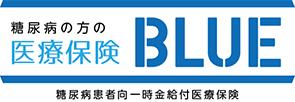 糖尿病の方の医療保険BLUE