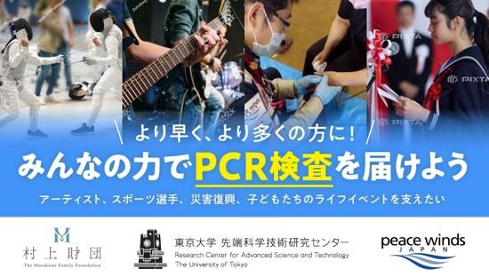 【新型コロナ】「PCR検査拡充プロジェクト」を開始 アートや教育、福祉分野にPCR検査を無償で提供