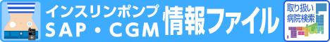 インスリンポンプ・ SAP・CGM情報ファイル