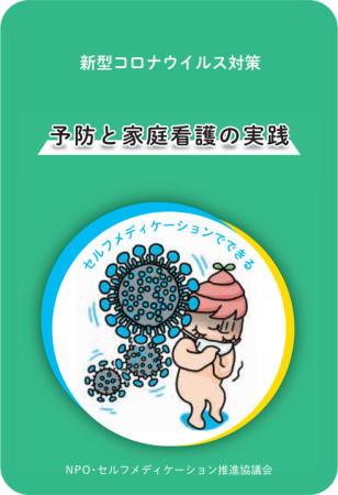「新型コロナウイルス」から身を守るために求められる基礎知識 そのための2種類の冊子を発行