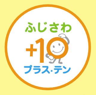 運動・身体活動が5年間の多面的アプローチで地域全体で増加 慶應義塾大学・藤沢市の身体活動促進プロジェクト「ふじさわプラス・テン」