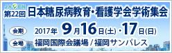 日本糖尿病教育・看護学会学術集会