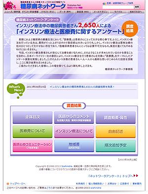 インスリン療法と医療費に関するアンケート