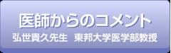 調査結果の解説 弘世貴久先生(東邦大学医学部教授)